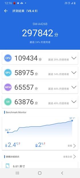 [評測]三星最好入手的平價 5G 手機來了!Galaxy A42 5G 搭載4+1鏡頭、5000mAh超大電量讓你爽用一整天 Screenshot_20201123-121636_AnTuTu-Benchmark