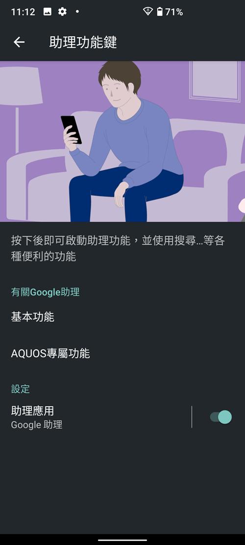 方面兼備!SHARP AQUOS sense4 Plus 大螢幕防水手機,萬元內平價機值得參考! Screenshot_20201218-111249