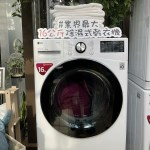 LG 推出超大 16 KG 容量乾衣機,Heat Pump 除濕式乾衣更省電還能消滅 99.9% 居家塵螨