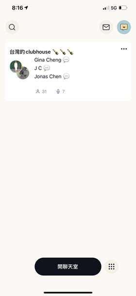 【下載】Android 版 Clubhouse 來囉!麻吉大哥的 FAM 語音聊天 APP 上線! IMG_6144