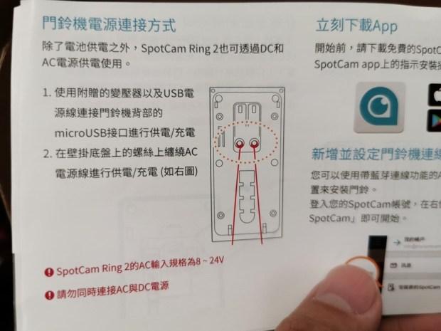 超簡單安裝免佈線SpotCam Ring 2 1080P 真雲端全無線智慧 Wi-Fi 視訊門鈴攝影開箱 IMG_20210225_161807