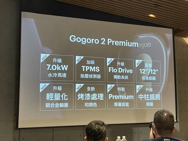 Gogoro 2021 新式車款報到!新系列 Gogoro S2 Premium 亮相、Gogoro 2S、Gogoro 2 Delight、Gogoro 3 Premium 升級不加價! IMG_7474