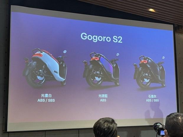 Gogoro 2021 新式車款報到!新系列 Gogoro S2 Premium 亮相、Gogoro 2S、Gogoro 2 Delight、Gogoro 3 Premium 升級不加價! IMG_7487