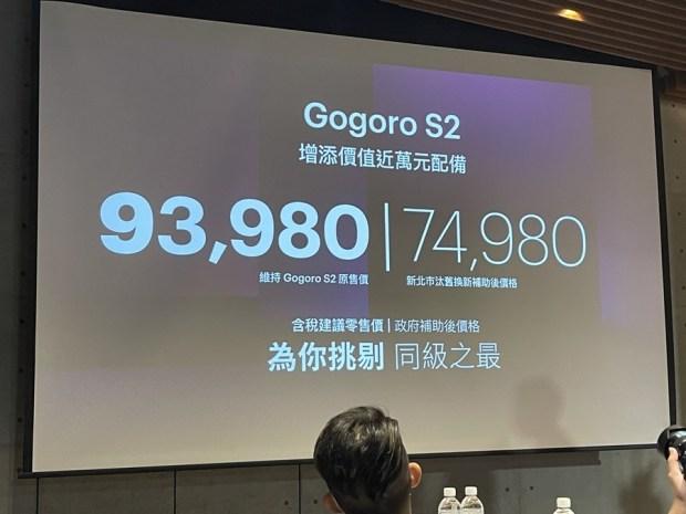 Gogoro 2021 新式車款報到!新系列 Gogoro S2 Premium 亮相、Gogoro 2S、Gogoro 2 Delight、Gogoro 3 Premium 升級不加價! IMG_7489