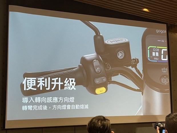 Gogoro 2021 新式車款報到!新系列 Gogoro S2 Premium 亮相、Gogoro 2S、Gogoro 2 Delight、Gogoro 3 Premium 升級不加價! IMG_7494
