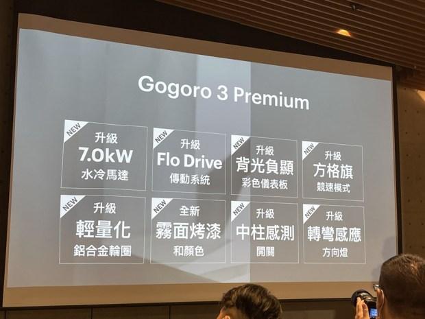 Gogoro 2021 新式車款報到!新系列 Gogoro S2 Premium 亮相、Gogoro 2S、Gogoro 2 Delight、Gogoro 3 Premium 升級不加價! IMG_7497