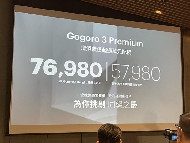 Gogoro 2021 新式車款報到!新系列 Gogoro S2 Premium 亮相、Gogoro 2S、Gogoro 2 Delight、Gogoro 3 Premium 升級不加價! IMG_7498
