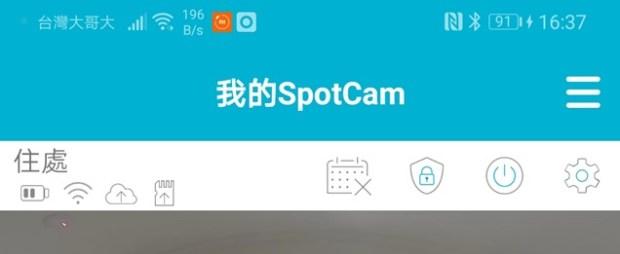 超簡單安裝免佈線SpotCam Ring 2 1080P 真雲端全無線智慧 Wi-Fi 視訊門鈴攝影開箱 Screenshot_20210225_163712_com.spotcam-1