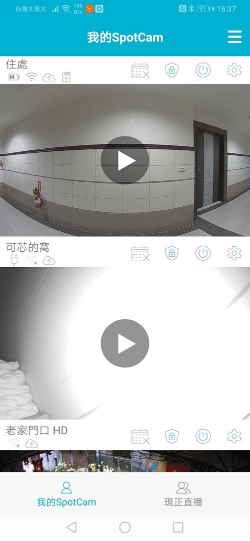 超簡單安裝免佈線SpotCam Ring 2 1080P 真雲端全無線智慧 Wi-Fi 視訊門鈴攝影開箱 Screenshot_20210225_163712_com.spotcam