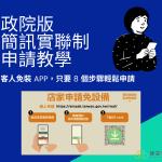 政院版「簡訊實聯制」申請教學:完全免輸入資料,顧客更方便!