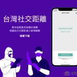 安裝「台灣社交距離」APP,主動幫你偵測是否近距離接觸過確診案例