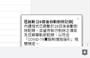商家公司看過來!不用寫程式也能建立自己的 COVID-19 防疫實聯制調查表單 image-21