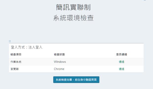 政院版「簡訊實聯制」申請教學:完全免輸入資料,顧客更方便! image-34