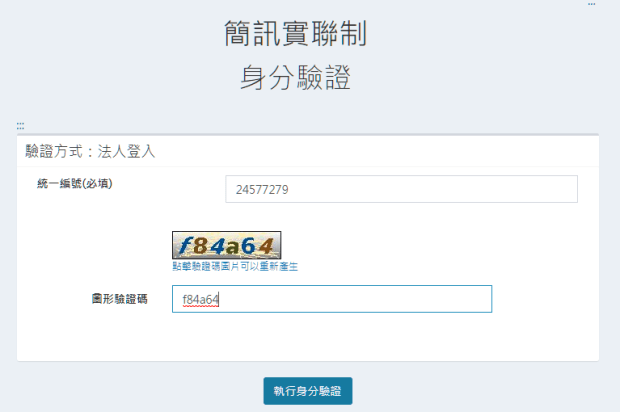 政院版「簡訊實聯制」申請教學:完全免輸入資料,顧客更方便! image-35