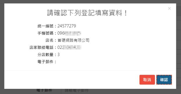 政院版「簡訊實聯制」申請教學:完全免輸入資料,顧客更方便! image-37