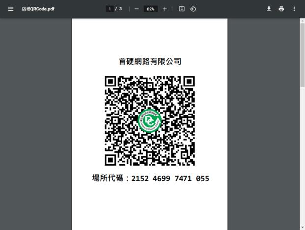 政院版「簡訊實聯制」申請教學:完全免輸入資料,顧客更方便! image-41