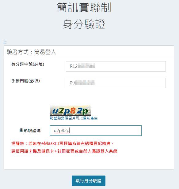 政院版「簡訊實聯制」申請教學:完全免輸入資料,顧客更方便! image-46