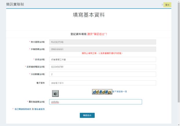 政院版「簡訊實聯制」申請教學:完全免輸入資料,顧客更方便! image-47