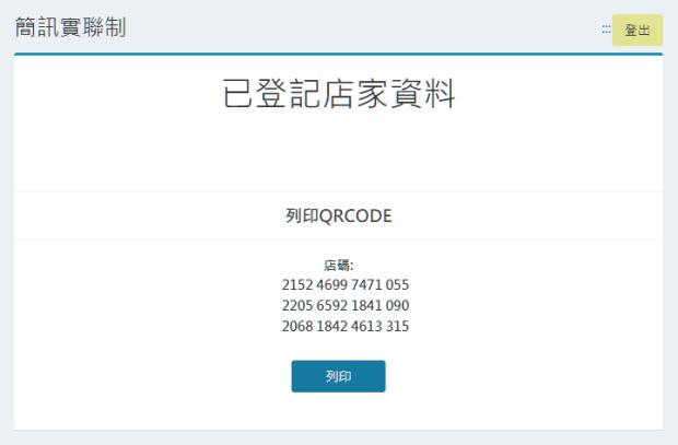 政院版「簡訊實聯制」申請教學:完全免輸入資料,顧客更方便! image-48
