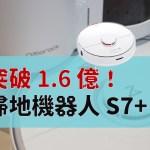 【完整評測】史上最熱銷的「石頭掃地機器人 S7+」及 Onyx 自動集塵充電座值得買嗎?