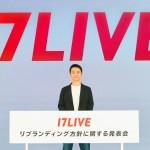 17LIVE宣布重塑全球品牌,全新LOGO亮相 傳遞「直播即生活」新世代互動模式