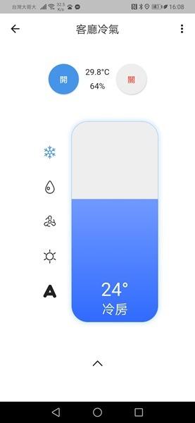AIFA i-Ctrl AC一秒讓冷氣更聰明,開關機/溫度/模式調整完全自動操作,語音聲控超懶人 Screenshot_20210827_160855_tw.com_.aifa_.ictrl_pro
