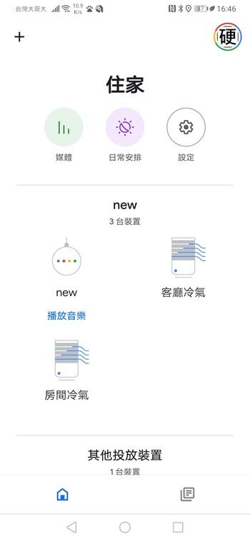 AIFA i-Ctrl AC一秒讓冷氣更聰明,開關機/溫度/模式調整完全自動操作,語音聲控超懶人 Screenshot_20210827_164650_com.google.android.apps_.chromecast.app_