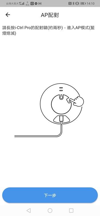 AIFA i-Ctrl AC一秒讓冷氣更聰明,開關機/溫度/模式調整完全自動操作,語音聲控超懶人 Screenshot_20210902_141021_tw.com_.aifa_.ictrl_pro