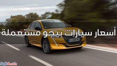 Photo of أسعار سيارات بيجو مستعملة في مصر 2021 بالجنيه المصري