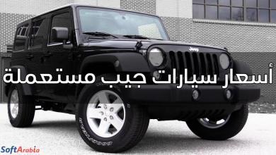 Photo of أسعار سيارات جيب مستعملة في مصر 2021 بالجنيه المصري