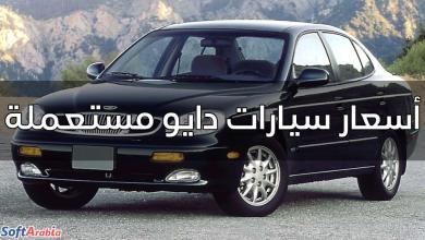 Photo of أسعار سيارات دايو مستعملة في مصر 2021 بالجنيه المصري