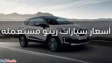 صورة أسعار سيارات رينو مستعملة في مصر 2021 بالجنيه المصري