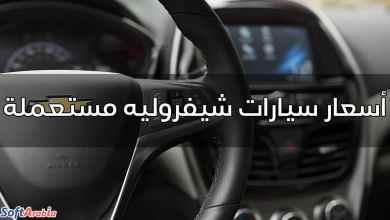 Photo of أسعار سيارات شيفروليه مستعملة في مصر 2021 بالجنيه المصري