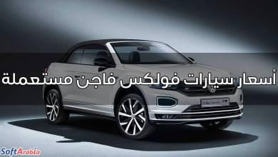 صورة أسعار سيارات فولكس فاجن مستعملة في مصر 2021 بالجنيه المصري