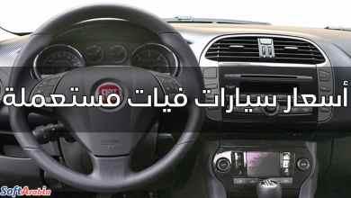 أسعار سيارات فيات مستعملة