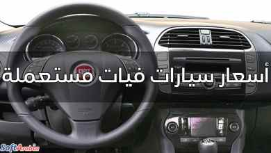 Photo of أسعار سيارات فيات مستعملة في مصر 2021 بالجنيه المصري