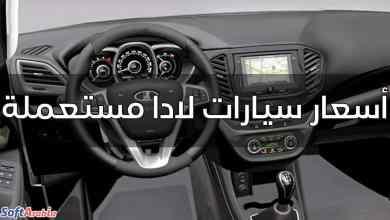 Photo of أسعار سيارات لادا مستعملة في مصر 2021 بالجنيه المصري