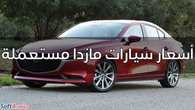 Photo of أسعار سيارات مازدا مستعملة في مصر 2021 بالجنيه المصري