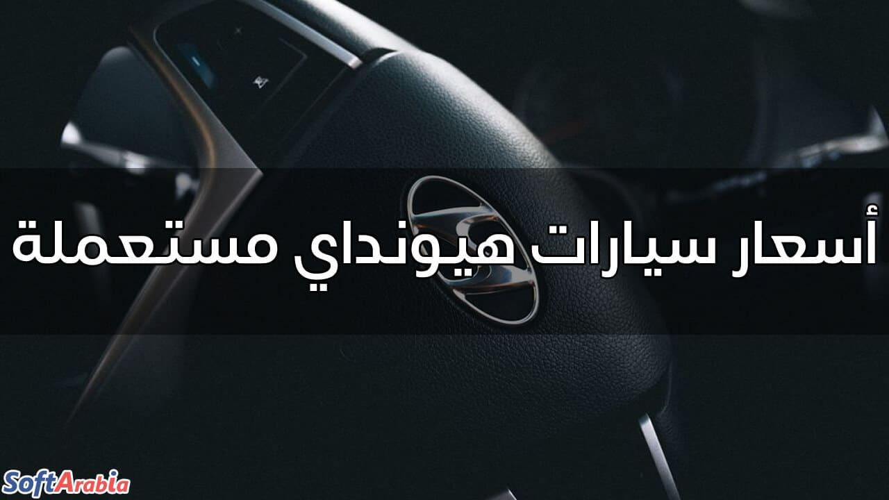 أسعار سيارات هيونداي مستعملة