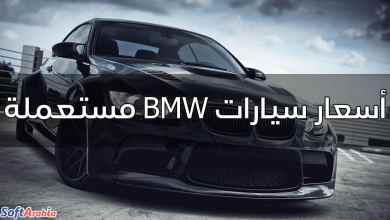 Photo of أسعار سيارات BMW مستعملة في مصر 2021 بالجنيه المصري