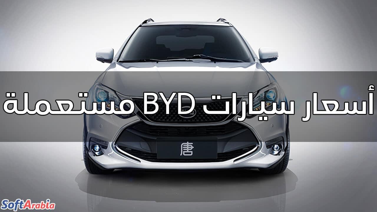 أسعار سيارات BYD مستعملة