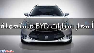 Photo of أسعار سيارات BYD مستعملة في مصر 2021 بالجنيه المصري