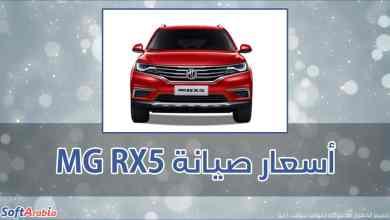 أسعار صيانة MG RX5