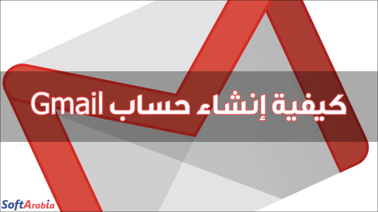 إنشاء حساب Gmail