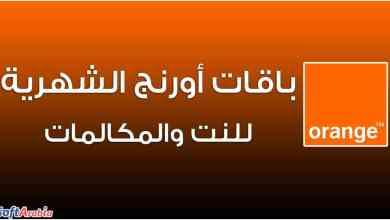 صورة خطط أسعار باقات أورنج الشهرية Orange 2021 للنت والمكالمات في مصر