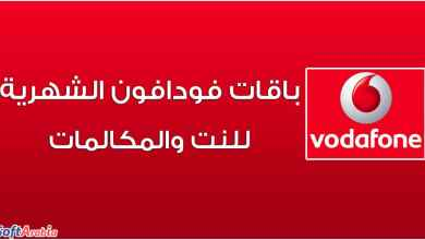 Photo of خطط أسعار باقات فودافون الشهرية Vodafone 2021 للنت والمكالمات في مصر