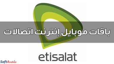 صورة باقات موبايل إنترنت اتصالات 2021 | خطط أسعار وعروض أنظمة Etisalat نت للموبايل