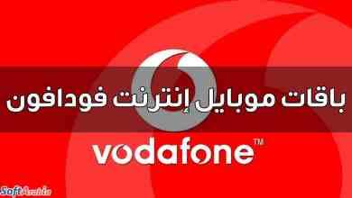 Photo of باقات موبايل إنترنت فودافون 2021 | خطط أسعار وعروض أنظمة Vodafone نت للموبايل