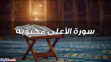 صورة سورة الأعلى مكتوبة Surah Al-A'la PDF كاملة بالتشكيل