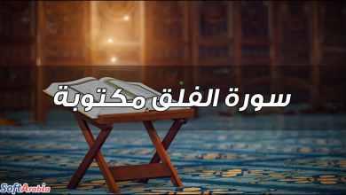 صورة سورة الفلق مكتوبة Surah Al-Falaq PDF كاملة بالتشكيل
